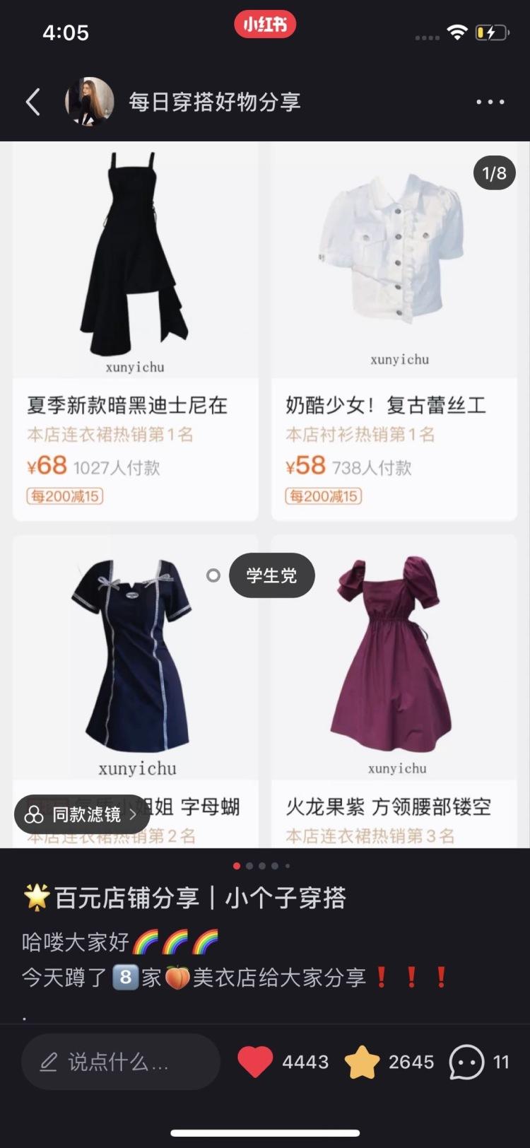 165 85斤-黑龙江省·哈尔滨市·南岗区-抖音 小红书-小红书服装 有爆文 现在有四个坑位 也接寄拍 165 88斤