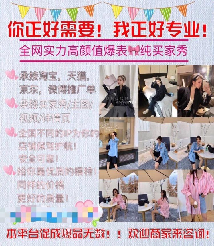 几度心动💓-广东省·佛山市·南海区--买家秀,有经验,会P图,出图快,工作认真负责。需要的电商请给我发合作邀请